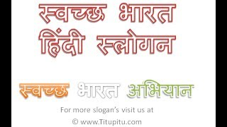 slogans on swachh bharat in hindi   Download free swachhta abhiyan swachh bharat hindi slogan