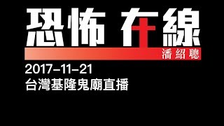 台灣基隆鬼廟直播〈恐怖在線〉2017-11-21