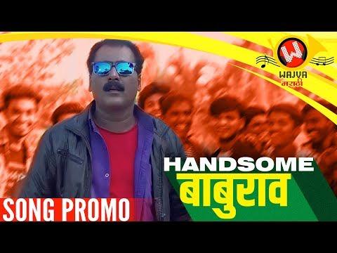 Xxx Mp4 Handsome Baburao Song Teaser Marathi DJ Songs 2019 Marathi Lokgeet Vishal Chavhan 3gp Sex