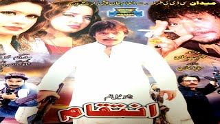 Pashto New,Movie 2017, INTAQAM - Jahangir Khan,Hussain Swati,Nadia Gul,Shehzadi,Pushto Film,2017