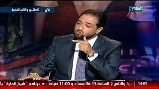 الدكتور والناس الحلوة|مع د.أيمن رشوان الحلقة الكاملة 24 مايو