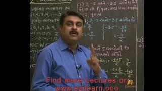 મફત શિક્ષણ- Standard 9 Maths Free Education
