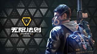 Europa《无限法则》- Official Gameplay Trailer Ingame Footage Show New Tencent Battle Royale Game 2018