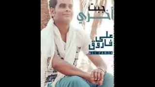 اغنية على فاروق - انت الخسران 2013