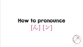 How to pronounce Japanese N