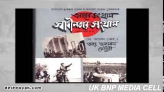 ৭ই মার্চ মুজিব স্বাধীনতার ঘোষণা দেন নি: পাকিস্থান জিন্দাবাদ বলে বক্তৃতা......