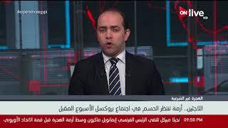 مداخلة جاسم محمد رئيس المركز الأوروبي لمكافحة الإرهاب حول قضية اللاجئين