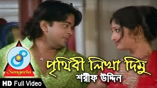 Prithibi Likha Dimu - Sharif Uddin - Full Video Song