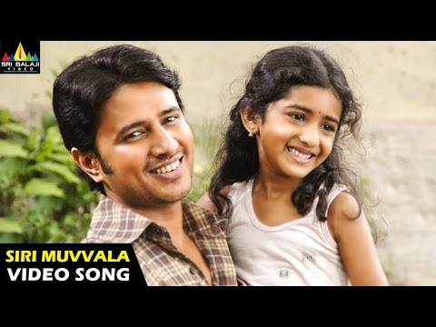 Maya Bazar Songs | Siri Siri Muvvala Laga Video Song | Raja, Bhoomika | Sri Balaji Video