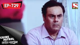Crime Patrol - ক্রাইম প্যাট্রোল (Bengali) -  Ep 729 - Belgaon Part Two - 30th July, 2017