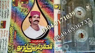 Urs Chandio Old Vol 735 Songs Endi ke Yaad Tavak Ali Bozdar