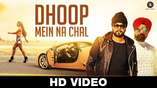 Dhoop Mein Na Chal - Official Music Video | Ramji Gulati Ft DJ Sukhi Dubai