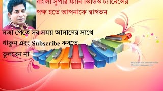 Mosharraf Karim এবং Arfan Ahmed এর ফানি  হিজড়া নাচ / BANGLA Super Funny Video Uploader