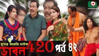 Bangla Funny Natok   Double 420   EP 42   Mir Sabbir, Prosun Azad, Faruk Ahmed,  Shirin Bokul