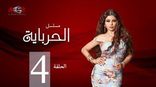 الحلقة الرابعة - مسلسل الحرباية | Episode 4 - Al Herbaya Series