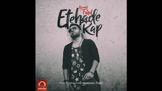 "Hamed Fard - ""Etehade Rap"" OFFICIAL AUDIO"