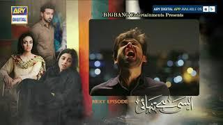Aisi Hai Tanhai Episode 28 (Teaser) - ARY Digital Drama