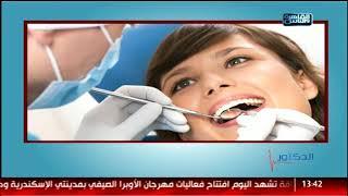 الدكتور | اللمسات الفنية فى عالو زراعة الأسنان مع دكتور شادى على حسين