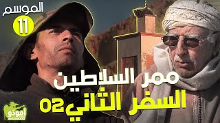 ✅ Amouddou TV 160  أمودّو / ممر السلاطين _ السفر الثاني