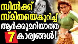 SILK SMITHA Facts - Seven unknown facts about South Indian HOT Actress Silk Smitha