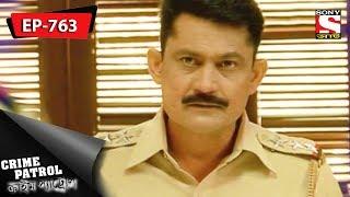 Crime Patrol - ক্রাইম প্যাট্রোল - Bengali - Ep 763 - 21st October, 2017