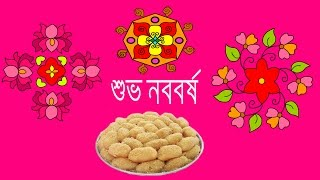 Bengali New Year Message -- Pohela Boishakh Message
