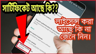 Is There a License for Your Device? - আপনার মোবাইলের লাইসেন্স আছে কি না চেক করুন | Android Help24