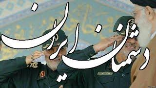 عليرضا ميبدى ـ حسن داعى « دشمنان ايران »؛