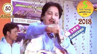 Jalal Jogi | Toti Kare Atbar | New Album 50 Eid | Sindhi Songs New 2018 Eid