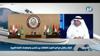 د. المليكي: البيان الختامي للقمة وضّح احتياج الأمة العربية للقرارات التي تمت