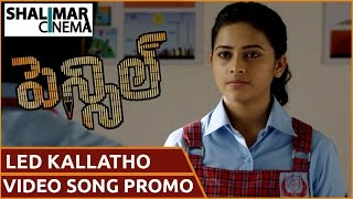 LED Kallatho Video Song Trailer || Pencil Movie Song || Sri Divya, GV Prakash || Shalimarcinema