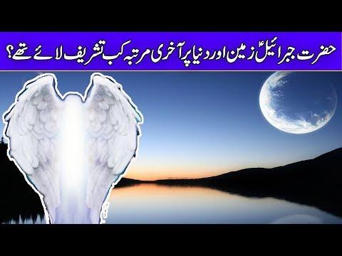 When Hazrat Jibril AS Last Time Come On Earth ( Jibril AS Ka Dunya Par Akhri Phera ) UrduHindi