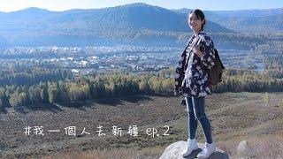 [EP2中字] #我一個人去新疆・14天北疆全紀錄。禾木、可可托海、可可蘇里 kayan.c