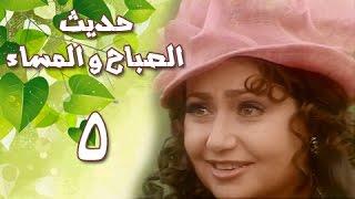 حديث الصباح والمساء׃ الحلقة 05 من 28