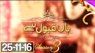 Haan Qabool Hai  - 25 November 2016 | ATV