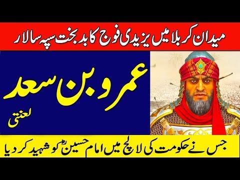 History of Umar Ibn Saad    Waqia Karbala    Imam Hussain