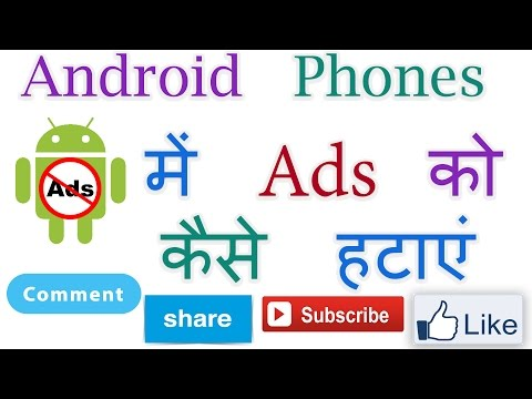 How to Blocks Ads In Android Phones  In Hindi | Full Tech Tips In Hindi |