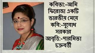 Bangla Kobita   আমি ফিরোজা একটি ভারতীয় মেয়ে   সুবোধ সরকার   Firoza Ekti Bharatiyo Meye   পারমিতা