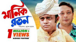 Manik Raton | মানিক রতন | Bangla Natok 2018 | Ft Akhomo Hasan, Nadia Mim & Apu | Juel Hasan