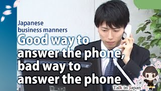[Japanese business manners] Good way to answer the phone, bad way to answer the phone