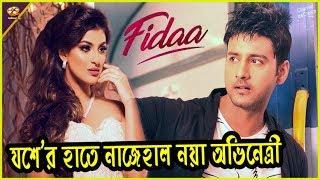 যশের হাতে নাজেহাল নয়া অভিনেত্রী সঞ্জনা    Fidda Movie Update     Sanjana     Yash Dasgupta    Fidaa