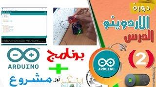 الدرس -2- برنامج  Arduino + برمجة اول مشروع