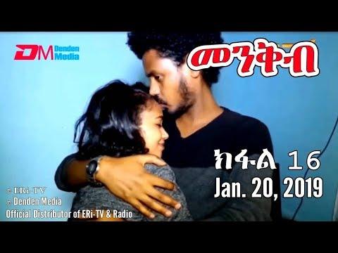 Xxx Mp4 ERi TV Eritrea Drama Series Menkb Part 16 መንቅብ 16 ክፍል January 20 2019 3gp Sex