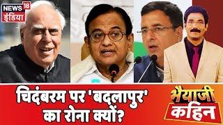 P Chidambaram पर 'बदलापुर' का रोना क्यों? | देखिये Bhaiyaji Kahin Prateek Trivedi के साथ