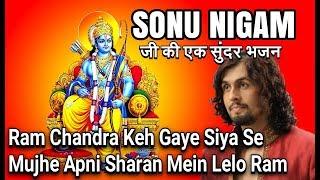 Beautiful Bhajan By Sonu Nigam Ji - Ram Chandra Keh Gaye Siya Se - सोनू निगम जी द्वारा एक सुंदर भजन