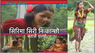 siri ma siri ni kanchha batasai chalyo 'nepalese famous song
