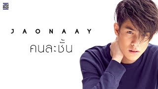 Jaonaay - คนละชั้น [Lyrics video]