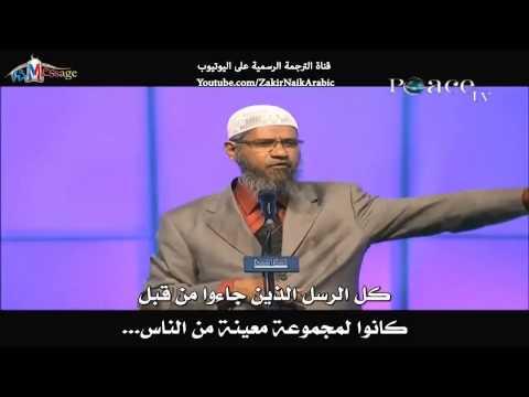 لماذا تعددت الاديان ؟ - ذاكر نايك Dr Zakir Naik