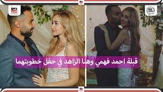 قبله احمد فهمي و رقص هنا الزاهد في حفل خطوبتهما