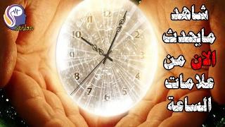 علامات الساعة الصغرى التي لم تظهر حتى تلك اللحظة